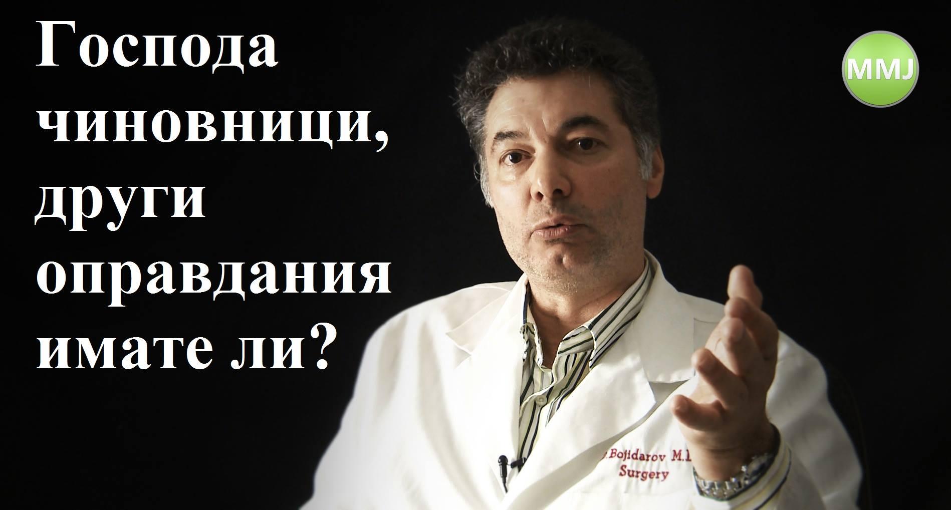 """д-р Даниел Божидаров, МБАЛСМ """"Пирогов"""