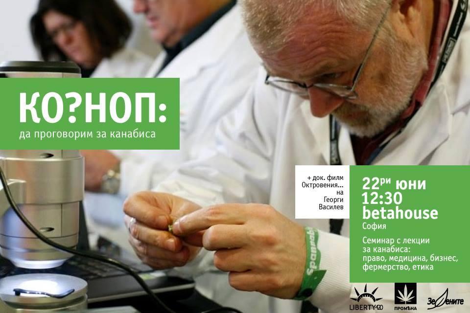 Семинар - медицинска марихуана