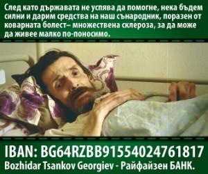 Помогни на Божидар - Медицинска Марихуана