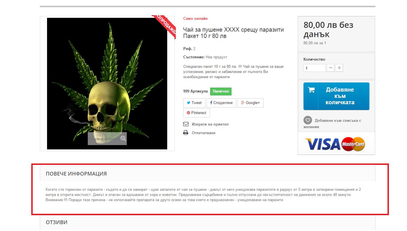 """Реклама в интернет, обявяваща опасната синтетична дрога като """"средство против паразити"""""""